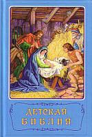 Детская Библия/ Арапович/рос