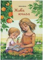 Жива книга. Оповідання для дітей. Кольорові ілюстрації/О. Мікула