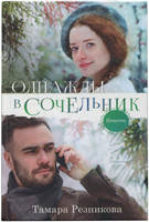 Однажды в сочельник/ Т. Резникова