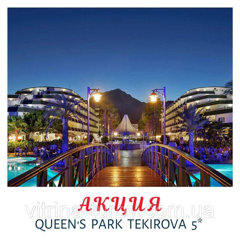 АКЦИЯ - QUEEN'S PARK TEKIROVA RESORT & SPA 5*!