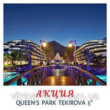 АКЦІЯ - QUEEN'S PARK TEKIROVA RESORT & SPA 5*!