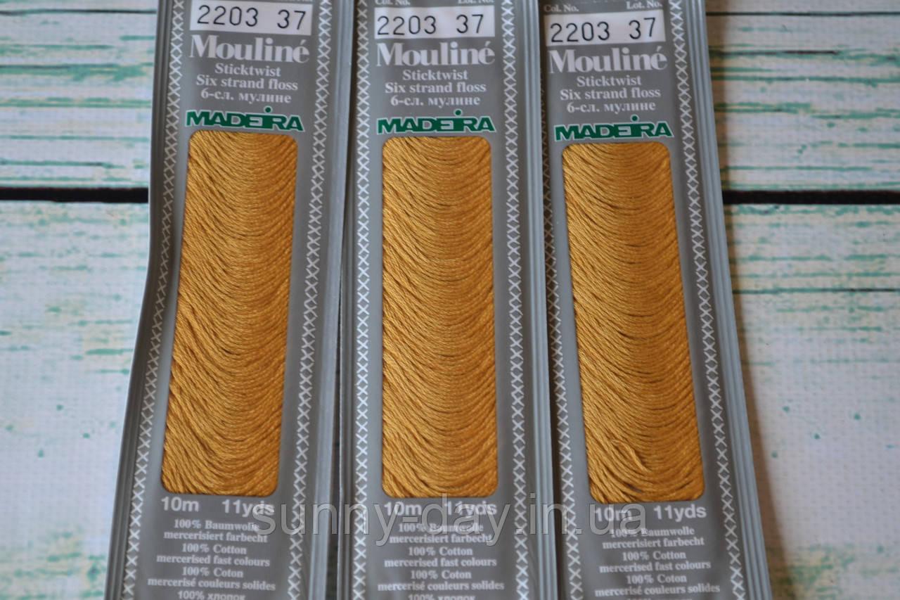 Муліне Madeira, колір 2203
