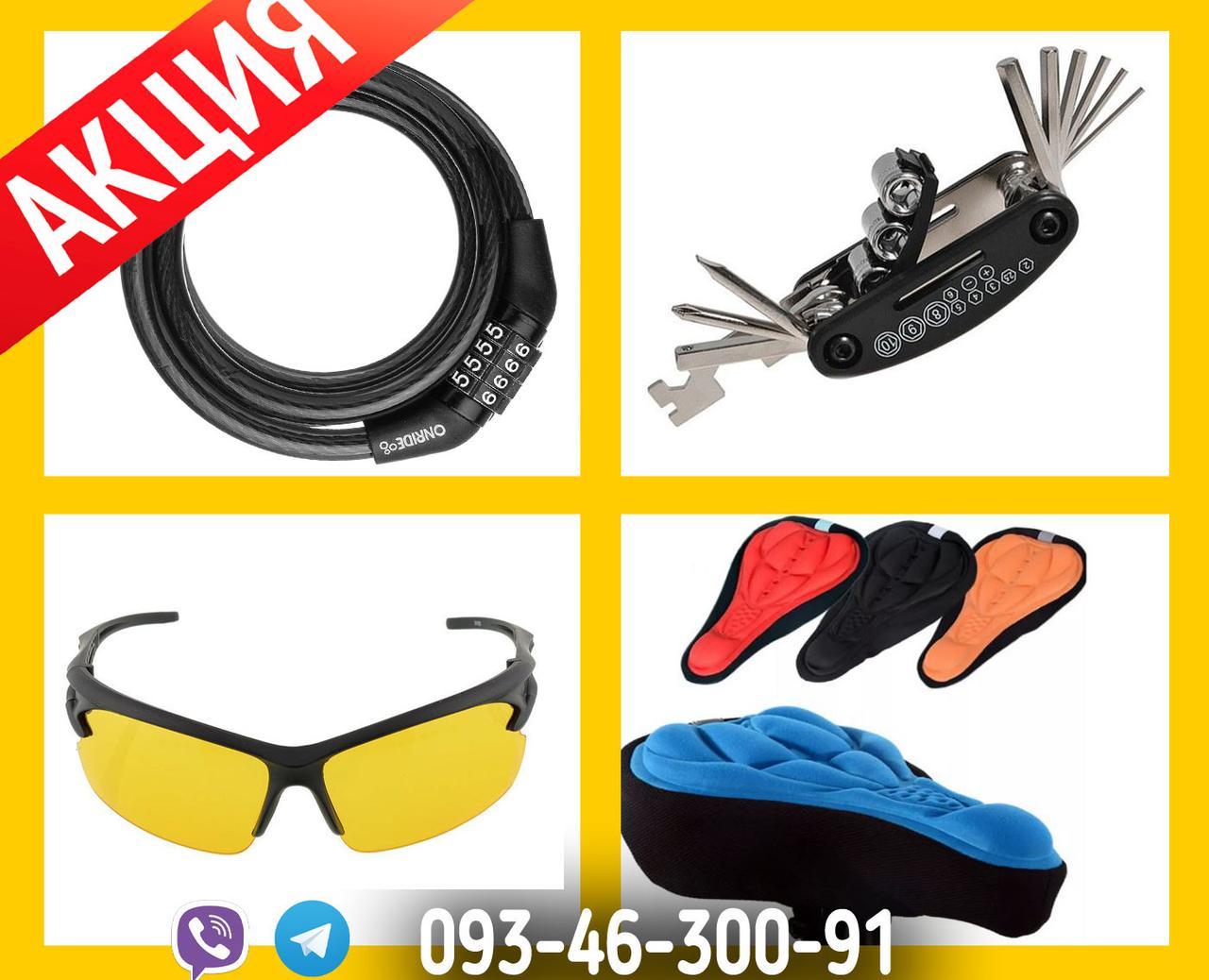 Комплект 4 в 1 для велосипеда. Вело окуляри, мультитул, вело чохол, замок.