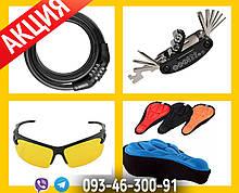 Комплект 4 в 1 для велосипеда. Вело очки, мультитул, вело чехол, замок.