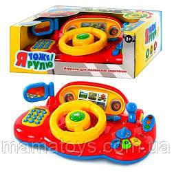 Детский Музыкальный Руль 7318 Я тоже Рулю. Развивающая игрушка для малышей