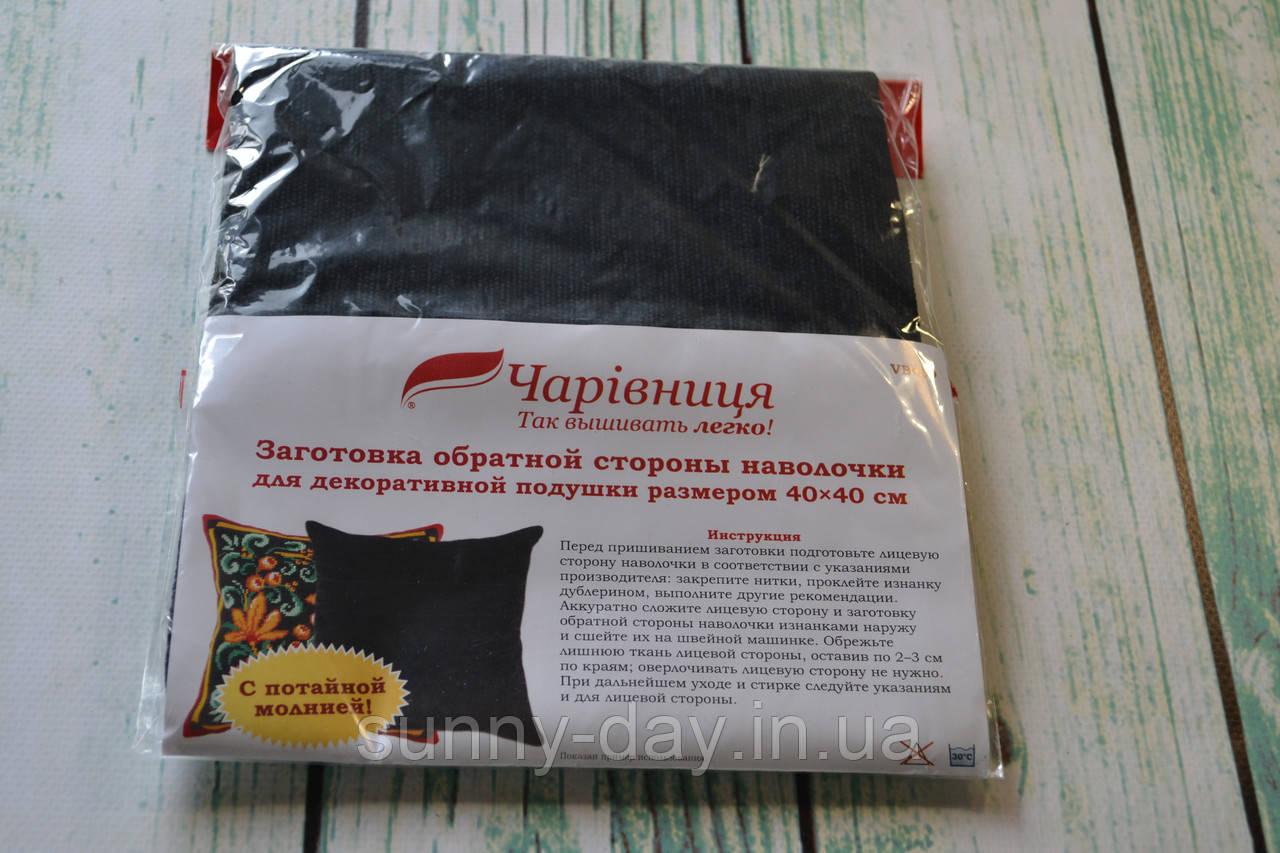 Оборот для подушки, цвет - черный