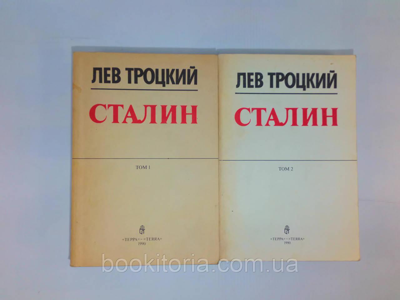 Троцкий Л. Сталин. В двух (2-х) томах (б/у).