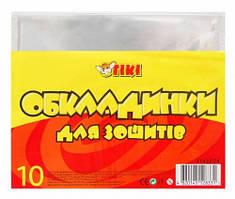 Обкладинка для зошитів 50мкм (набір 10шт.) TK-51432 (300/3000) (ТІКІ)