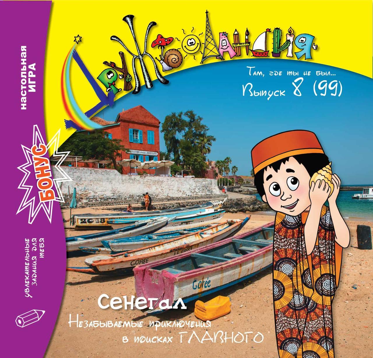 Дружболандія № 8-2020 (укр.) – Сенегал