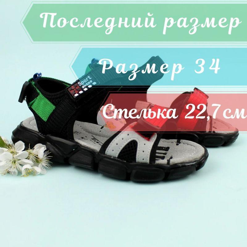 Спортивные босоножки сандалии на липучках на мальчика бренд Tomm размер 34