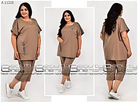 Женский прогулочный костюм размеры 52-54. 56-58. 60-62. 64-66