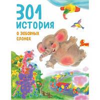 301 история о забавных слонах. Франциска Фрёлих