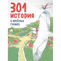 301 история о веселых гномах. Элин Херман