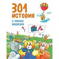 301 история о лесных медведях. Виллеке Баккер