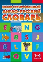 Иллюстрированный Англо Русский словарь 1-4 классы НУШ Погарская Ранок
