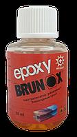 Преобразователь ржавчины Brunox epoxy антикоррозионная система 30мл. (под кисть или пульвер)