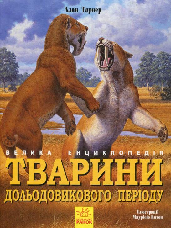 Несерійний : Тварини дольодовикового періоду. Велика енциклопедія (у)