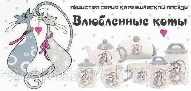 Масленка кухонная керамическая с объемным рисунком Влюбленные коты, фото 2