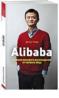 Дункан Кларк Alibaba. История мирового восхождения
