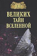 Анатолий  Бернацкий 100 великих тайн Вселенной