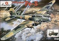 Пе-8 Дальний тяжелый бомбардировщик