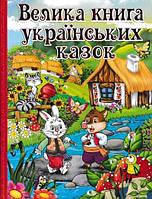 Велика книга українських казок 144943, КОД: 1393002