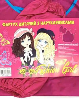 Фартук с нарукавниками 5530 для девочек