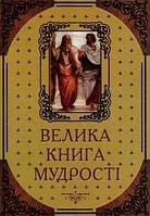 Велика книга мудрості. Афоризми та крилаті вислови 978-966-498-260-0 126819, КОД: 1496590