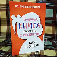 """""""Большая книга говорить с ребенком как и о чем"""" Юлия Гиппенрейтер"""
