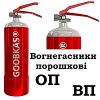 Вогнегасники порошкові GOOBKAS (СП, ВП)