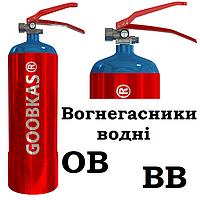 Вогнегасники водні GOOBKAS (ВВ, ІВ)