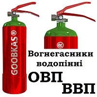 Водопінні Вогнегасники GOOBKAS (ВВП, ОВП)