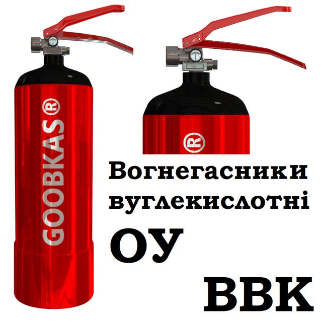 Вогнегасники вуглекислотні GOOBKAS (ВВК, ОУ)