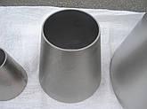 Переход сталь из нержавейки A 304 219,1х3/139,7х3, фото 3