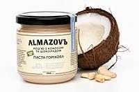 Паста ореховая кешью с кокосом и белым шоколадом, 200 г, TM ALMAZOVЪ