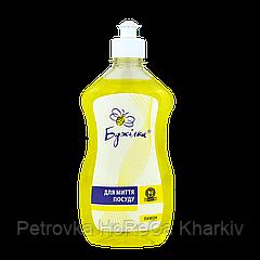 """Средство для мытья посуды """"Лимон"""", жидкое. Бутылка 0,5л (1ящ/20шт)"""