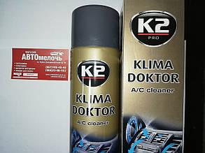 Пена для очистки кондиционера пр-во K2