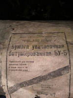 Бумага упаковочная битумированная марки БУ-Б(ГОСТ 515-77)