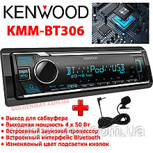 Автомагнитола Kenwood KMM-BT306 со встроенным процессором (DSP/DTA) и Bluetooth, Мультиподсветка