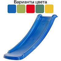 Горка детская пластиковая 1.2 м KBT Toba (Бельгия) спуск для детей