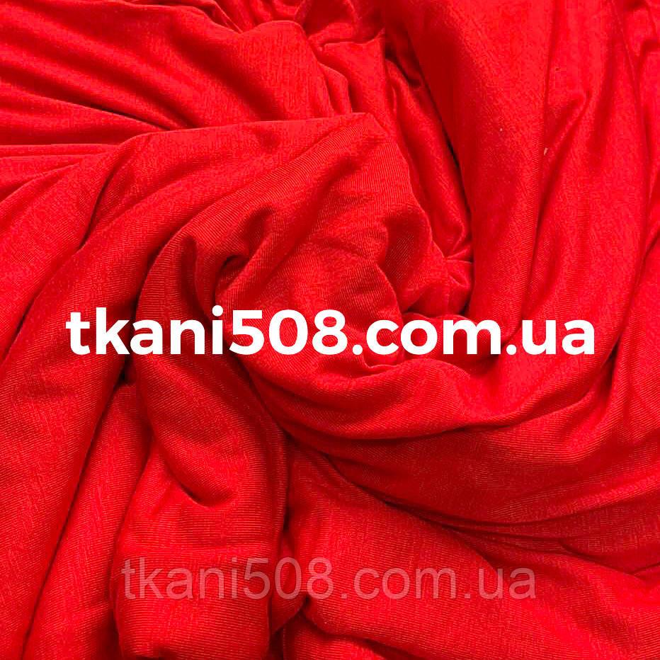 Трикотаж Вискоза (Красный )