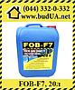 Гидрофобизатор защитная пропитка от влаги FOB-F7 для плитки, бетона, камня - 20л