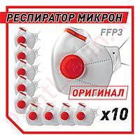 Маска защитная Респиратор Микрон FFP3