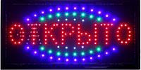 """Светодиодная LED вывеска """"Открыто"""" 55 Х 35 см."""
