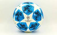 Футбольный мяч №5 .Ли́га чемпио́нов ( Champions League)