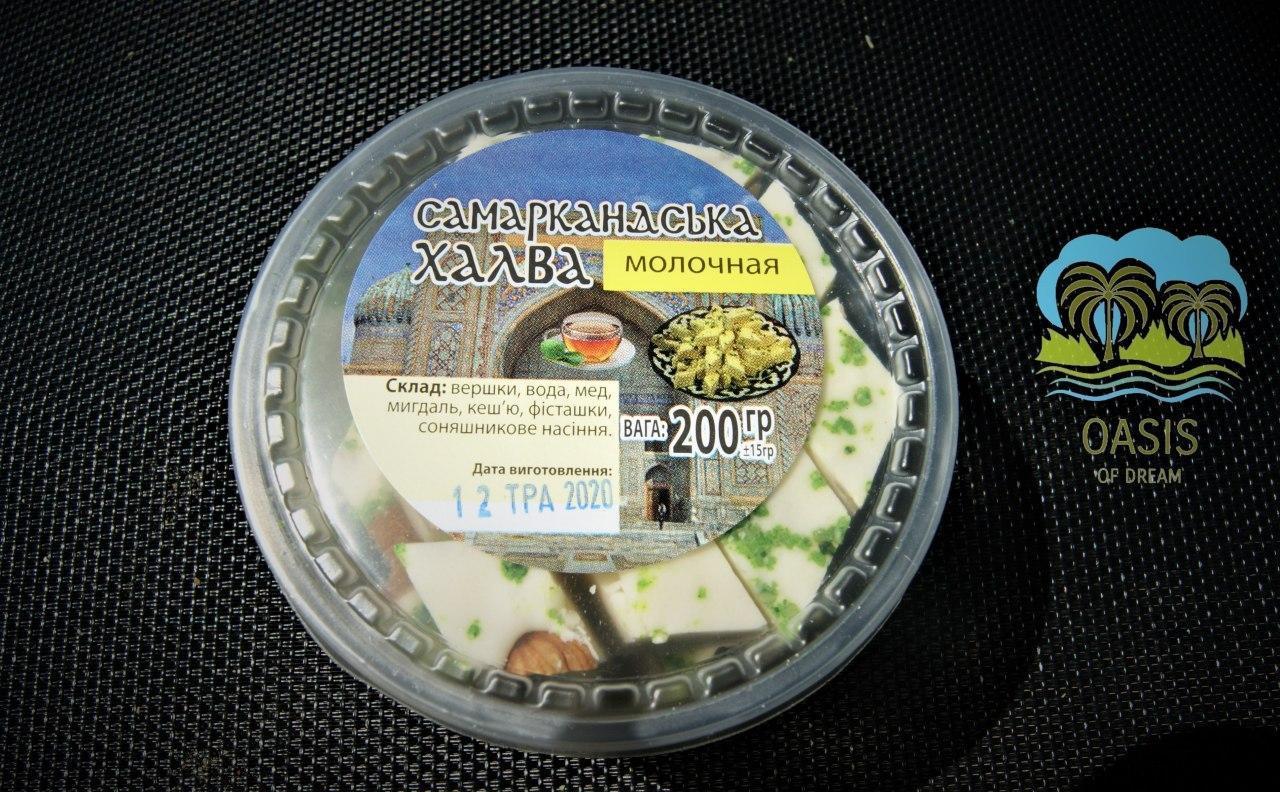 Халва 0.2 кг Узбекистан