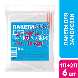 Пакеты для заморозки продуктов «МИКС 1Л + 2Л»ТМ Добра господарочка
