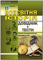 ЗНО | Всесвітня Історія. Довідник + тести | Гiсем