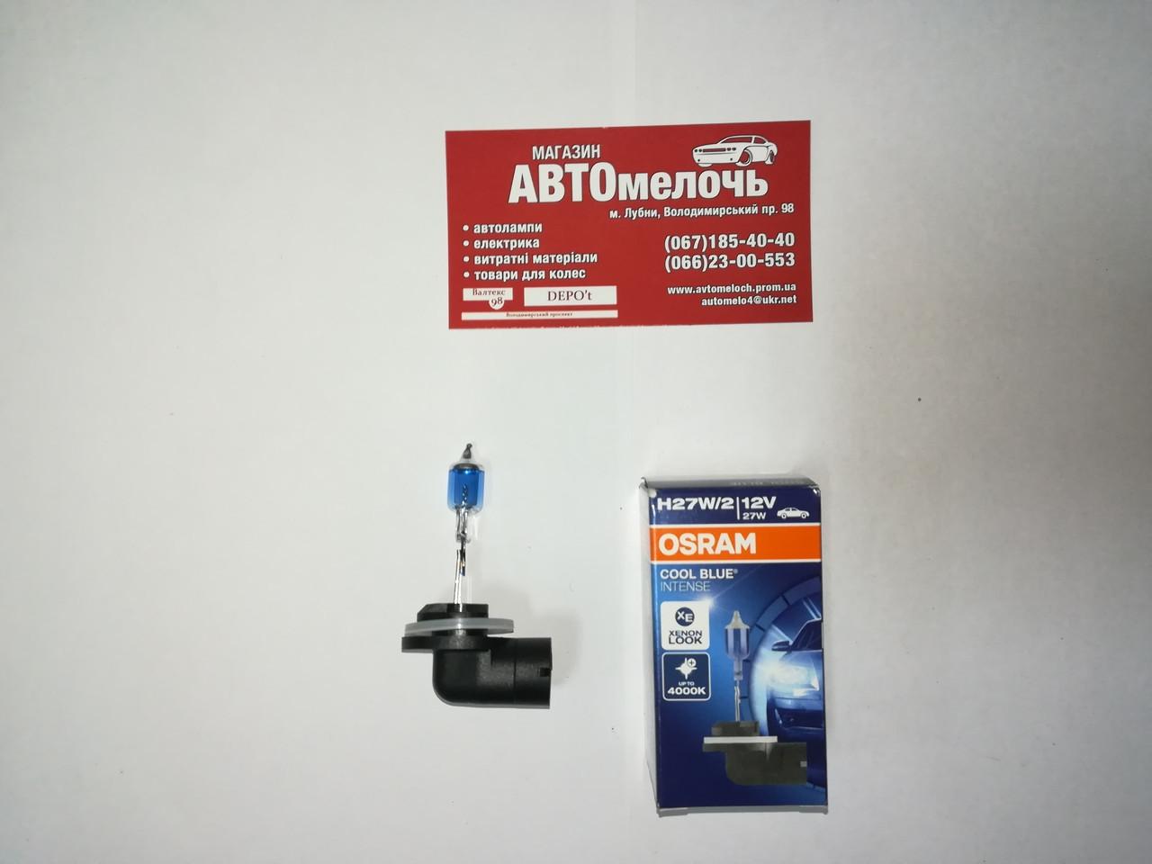 Лампа галогенная Osram Cool Blue Intense H27 12V 27W +20%