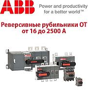 Реверсивні рубильники OT ABB